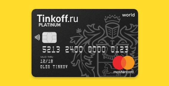 Как увидеть свой кредит в приложении тинькофф